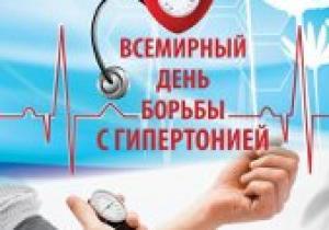 14 мая - Всемирный день борьбы с артериальной гипертонией